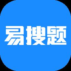 易搜�}�件1.0 安卓最新版