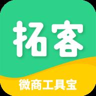 微粉拓客宝软件1.0.10 安卓最新版