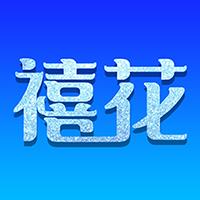禧花生活安卓版1.0.1 官方最新版