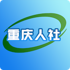 重�c人社app3.2.0最新版