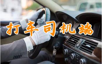 打车软件司机端